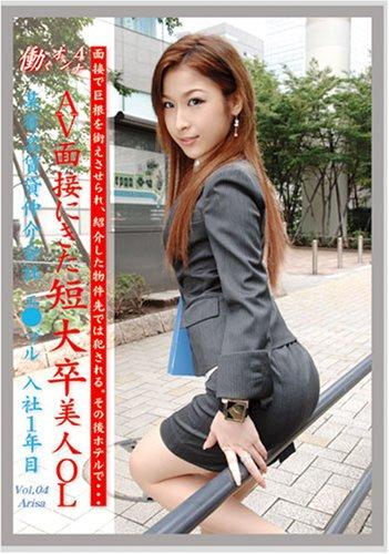 働くオンナ 4 [DVD]