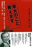 東大のこと、教えます—総長自ら語る!教育、経営、日本の未来…「課題解決一問一答」