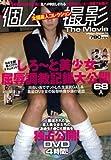 個人撮影全国素人コレクションThe Movie (ミリオンムック 71)