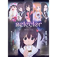 selector infected WIXOSS 非売品 B3ポスター