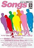 月刊ソングス 2016年 09 月号