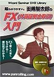 DVD 超わかりやすい。田嶋智太郎のFX(外貨証拠金取引)入門