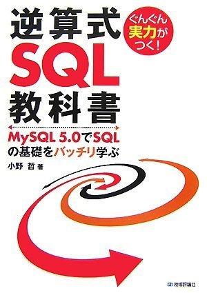 ぐんぐん実力がつく! 逆算式SQL教科書