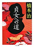 貞女への道 (ちくま文庫)