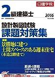 2級建築士 設計製図試験課題対策集 平成28年度版