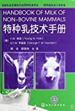 img - for Special Milk Technology Manual (Chinese Edition) book / textbook / text book