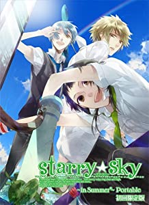 Starry☆sky ~in Summer~ ポータブル (限定版)