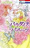 パラダイス パイレーツ 4 (花とゆめCOMICS)