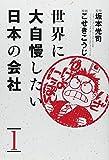 世界に大自慢したい日本の会社 / こせき こうじ のシリーズ情報を見る