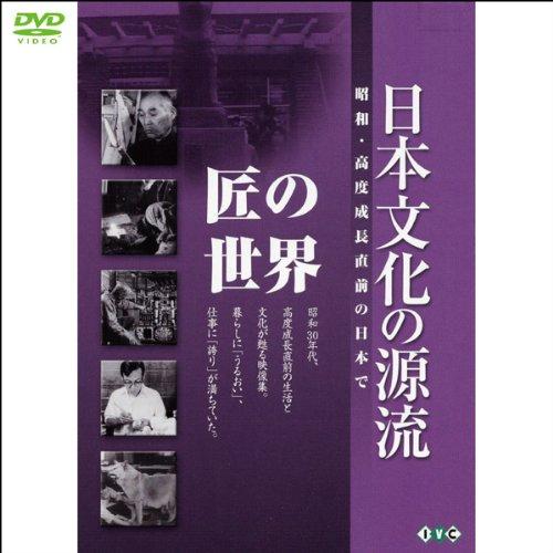 日本文化の源流「匠の世界」第8巻~昭和・高度成長直前の日本で~(1WeekDVD)