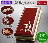 京仏壇はやし 過去帳 蒔絵ワイン(桜) 4寸 ◆縦 約12cm 横 約5cm 厚み 約2.5cm