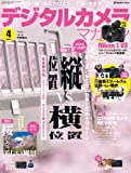 デジタルカメラマガジン 2014年4月号[雑誌]