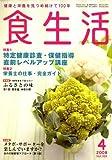 食生活 2008年 04月号 [雑誌]