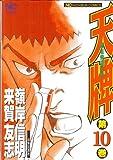 天牌 10―麻雀飛龍伝説 (ニチブンコミックス)