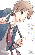 虹色デイズ 1 (マーガレットコミックス)