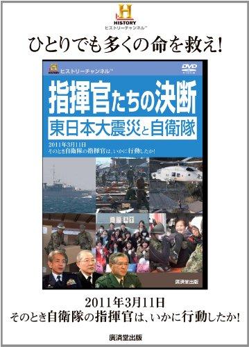 DVD指揮官たちの決断 東日本大震災と自衛隊 (<DVD>)