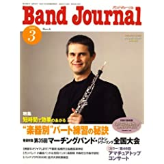 ♪バンドジャーナル    「吹奏楽愛好家を対象とした音楽誌。毎号楽譜が付いてます。」