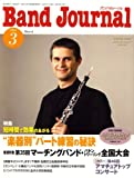 Band Journal (バンド ジャーナル) 2008年 03月号 [雑誌]