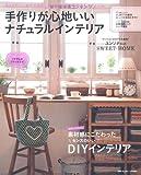 手作りが心地いいナチュラルインテリア―DIYでここまでできる!家具と雑貨の手作り&リフォーム (別冊PLUS1 LIVING)