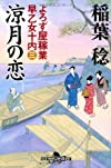 よろず屋稼業早乙女十内(三) 涼月の恋 (幻冬舎時代小説文庫)