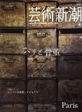 「パリと骨董」 芸術新潮'09/4月号