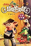 3 An Odd Talent Show-Series of Super Laughing Rats-New Edition (Chinese Edition)