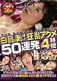 白目を剥くほど狂乱アクメ50連発4時間 MOODYZ ムーディーズ [DVD]