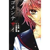 ゴメンナサイ (ジュールコミックス(COMIC魔法のiらんどシリーズ))