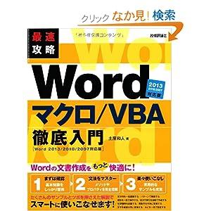 Word マクロ / VBA徹底入門