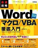 最速攻略 Wordマクロ/VBA徹底入門 〔Word2013/2010/2007対応版〕