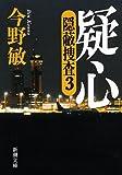 疑心: 隠蔽捜査3 (新潮文庫)