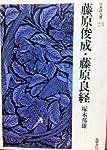 藤原俊成・藤原良経 (1975年) (日本詩人選〈23〉)