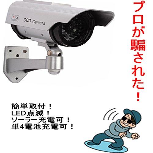 ダミー防犯カメラ/監視カメラ 赤LED点滅ダミーカメラ(ソーラーLEDライト) 単四電池/ソーラー充電 並行輸入品