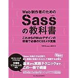 Amazon.co.jp: Web制作者のためのSassの教科書 これからのWebデザインの現場で必須のCSSメタ言語 電子書籍: 平澤 隆, 森田 壮: Kindleストア