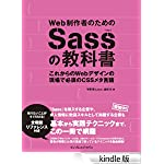 Amazon.co.jp: Web制作者のためのSassの教科書 これからのWebデザインの現場で必須のCSSメタ言語 eBook: 平澤 隆, 森田 壮: Kindleストア