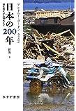 日本の200年[新版] 下―― 徳川時代から現代まで