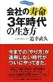 会社の寿命3年時代の生き方 (ポケットブック) (ポケットブック)