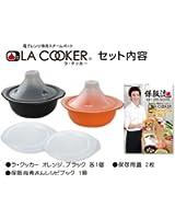 ラ・クッカー・2色セット+レシピ付(電子レンジ用スチームポット ラ・クッカー)