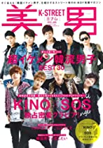 K-STREET美男(ミナム) (グライドメディアムック16)