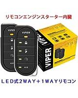 VIPER 5806V バイパー カーセキュリティ