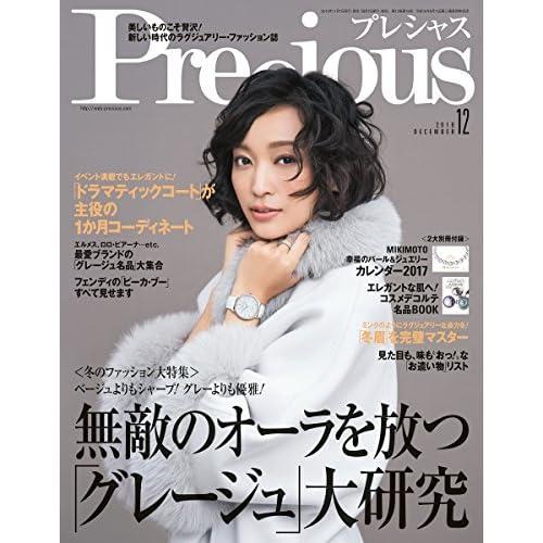Precious(プレシャス) 2016年 12 月号 [雑誌]
