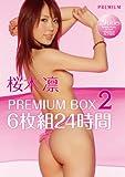 桜木凛PREMIUM BOX2 6枚組24時間 プレミアム [DVD]