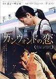 カンウォンドの恋 [DVD]