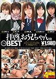 拝啓、お兄ちゃん。 the BEST [DVD]
