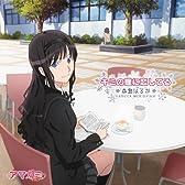 TVアニメ「アマガミSS」エンディングテーマ1 キミの瞳に恋してる(特別盤)