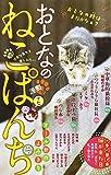 おとなのねこぱんち  十七 (コミック(にゃんCOMI)(ペーパーバックスタイル猫漫画廉価コンビニコミックス))