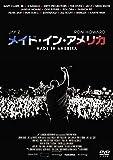 メイド・イン・アメリカ[DVD]