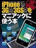 iPhone 3G/3GSをマニアックに使う本 (SOFTBANK MOOK)