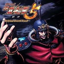 ぱちんこ CR 北斗の拳 5-覇者-~Original Sound Track~(DVD付)