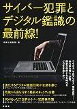 サイバー犯罪とデジタル鑑識の最前線!
